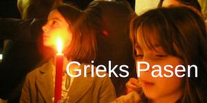 Karidiès Epidavros 20 jaar