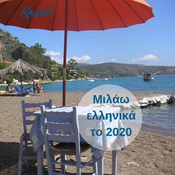 Μιλάω ελληνικά το 2020